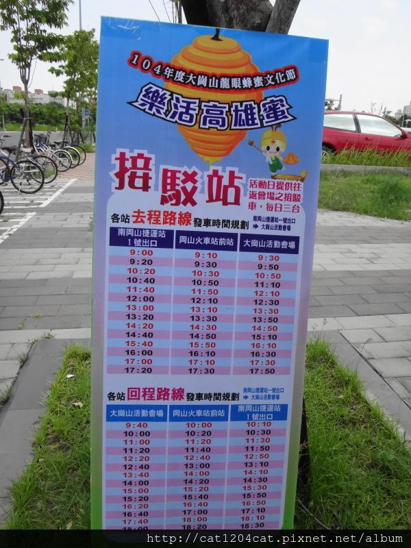 大崗山龍眼蜂蜜文化節-接駁車2.JPG