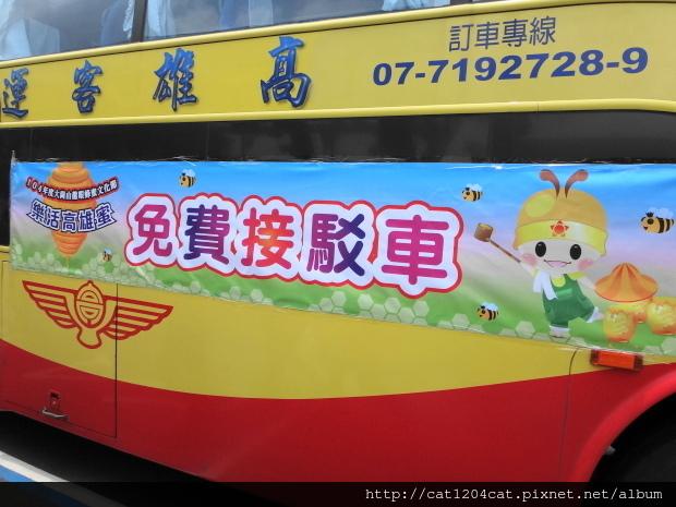 大崗山龍眼蜂蜜文化節-接駁車3.JPG
