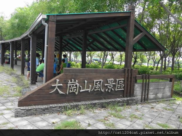 大崗山風景區2.JPG