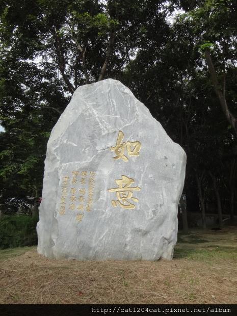 如意公園1.JPG