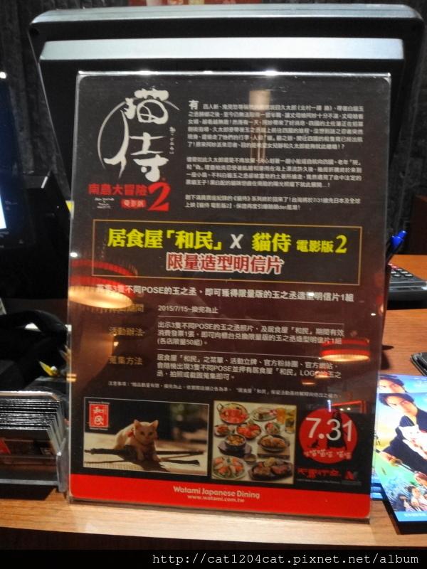 和民+貓侍3.JPG