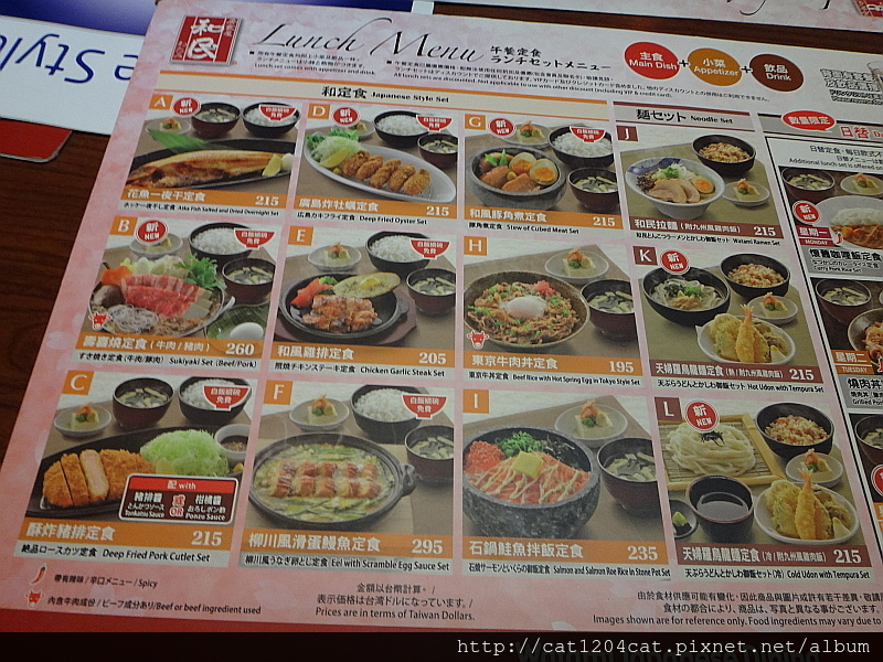 和民左營環球店-菜單3.JPG