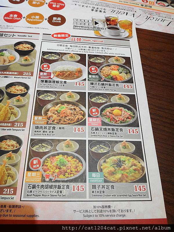 和民左營環球店-菜單4.JPG