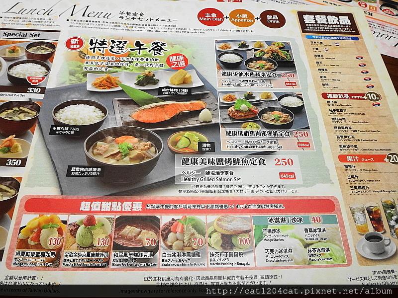 和民左營環球店-菜單6.JPG