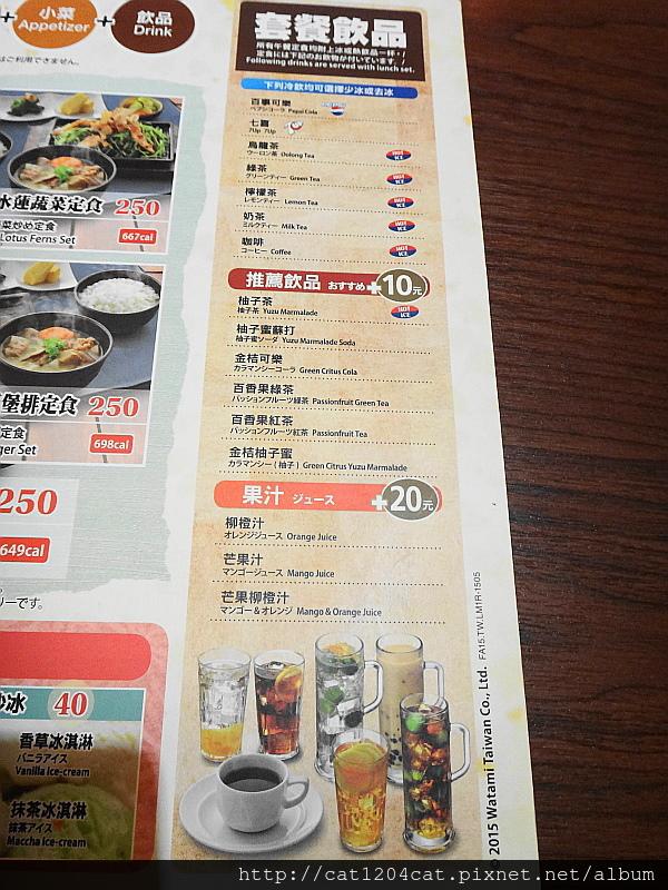 和民左營環球店-菜單7.JPG