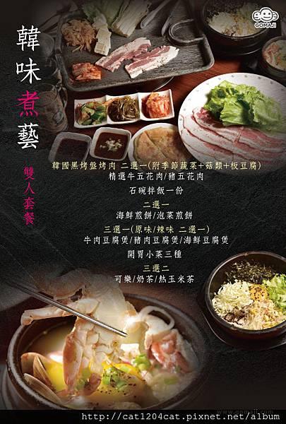 韓味煮藝-團購內容.jpg
