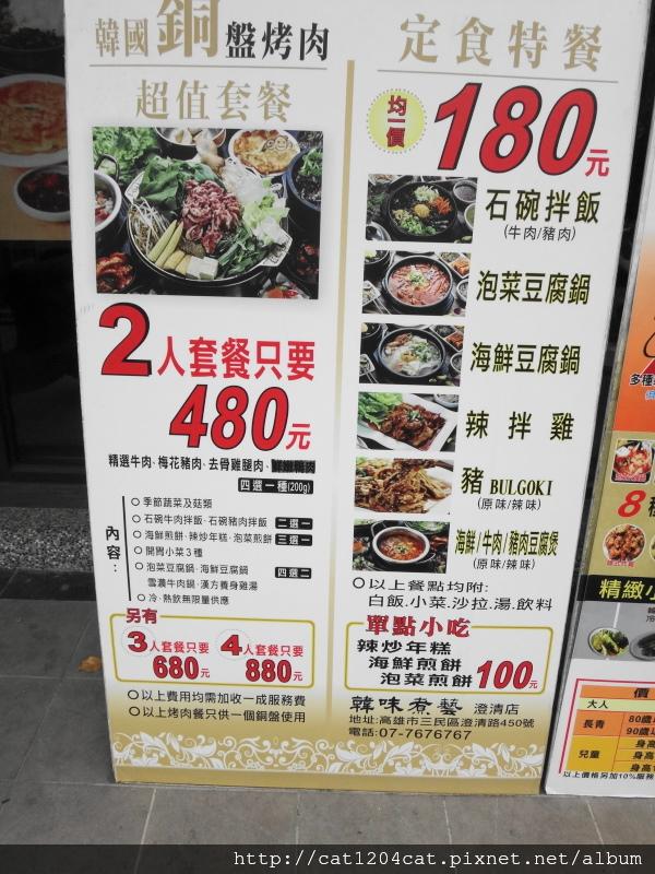 韓味煮藝-菜單1.JPG