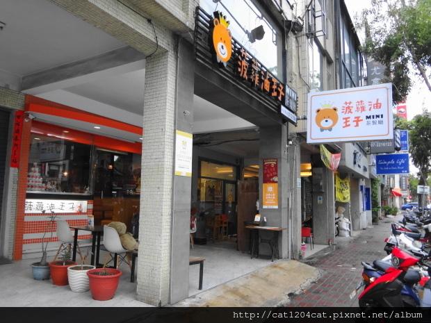 菠蘿油王子茶餐廳-招牌2.JPG