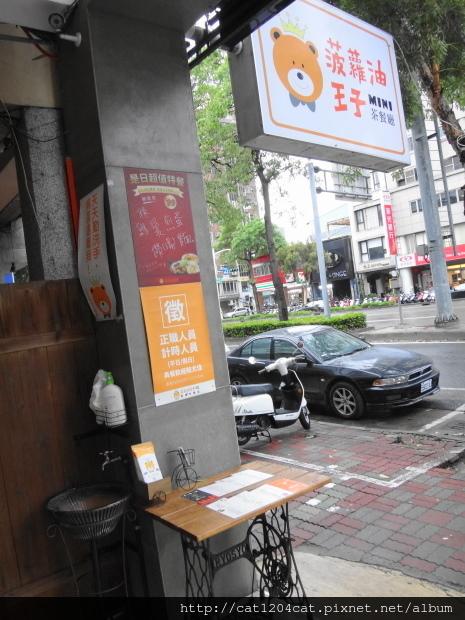 菠蘿油王子茶餐廳-招牌3.JPG