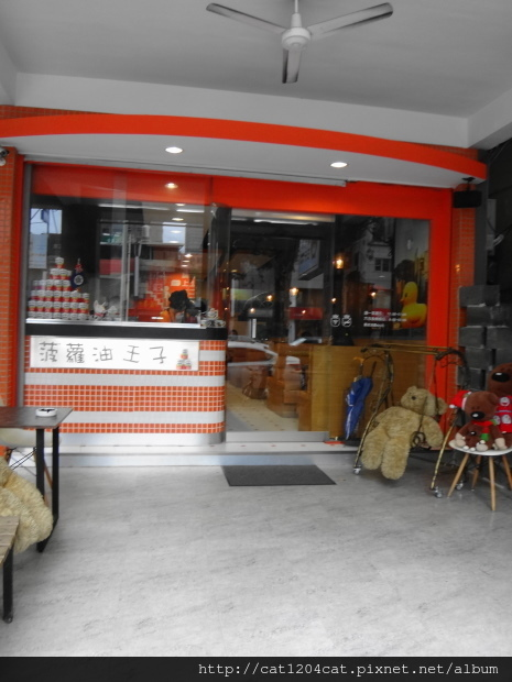菠蘿油王子茶餐廳-門口3.JPG