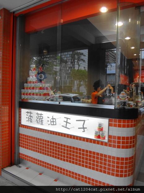 菠蘿油王子茶餐廳-門口4.JPG