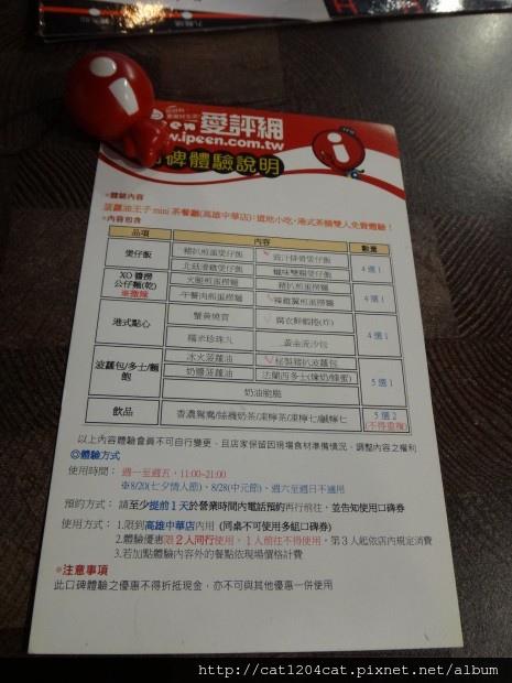 菠蘿油王子茶餐廳-愛評.JPG