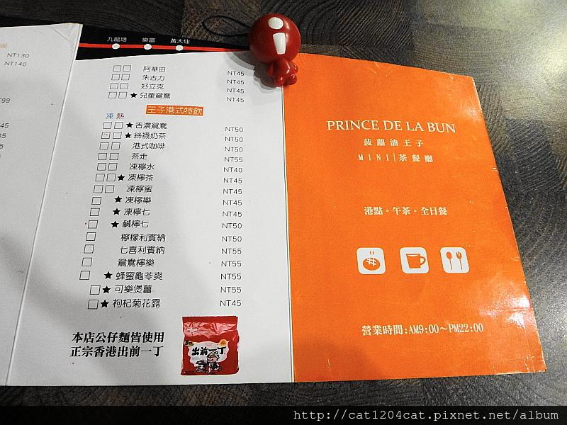 菠蘿油王子茶餐廳-菜單4.JPG