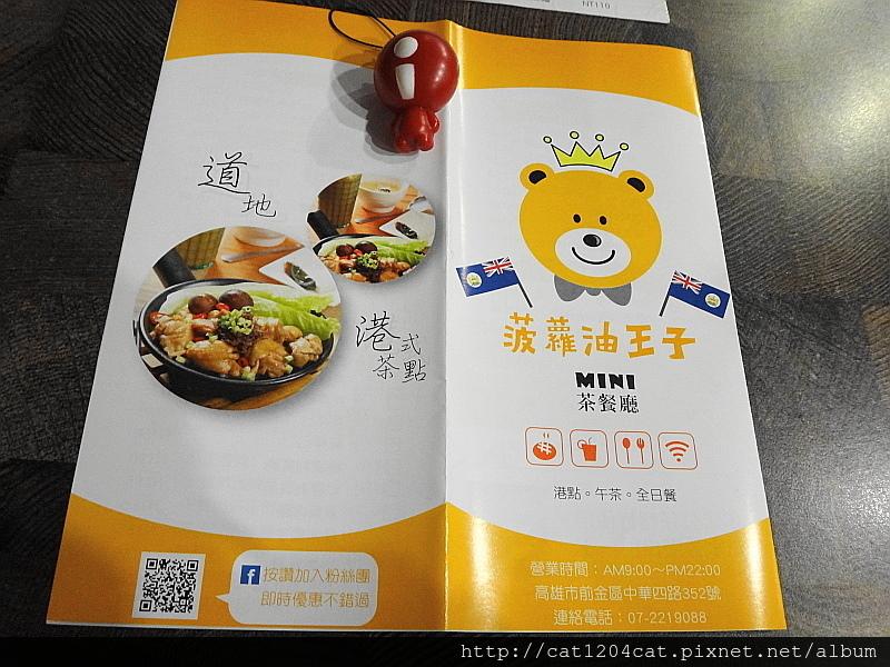 菠蘿油王子茶餐廳-菜單5.JPG