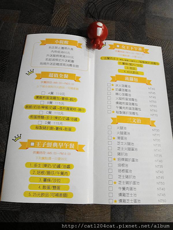 菠蘿油王子茶餐廳-菜單6.JPG