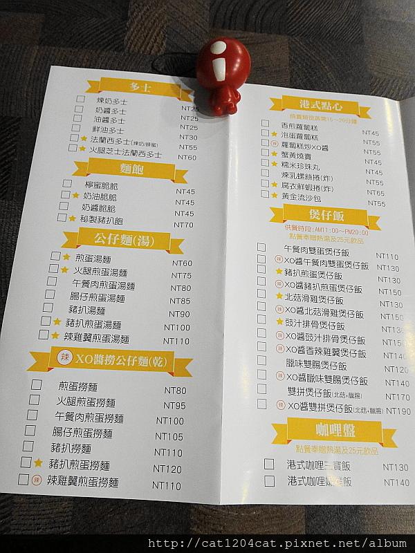 菠蘿油王子茶餐廳-菜單7.JPG