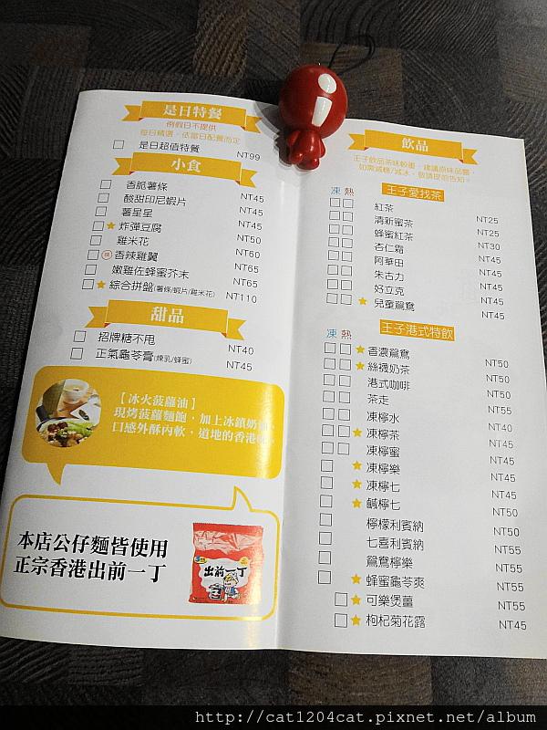 菠蘿油王子茶餐廳-菜單8.JPG