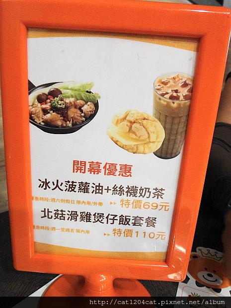 菠蘿油王子茶餐廳-優惠1.JPG