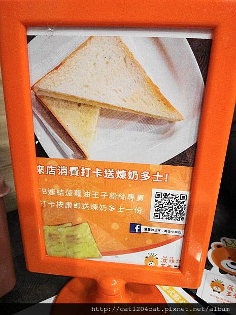 菠蘿油王子茶餐廳-優惠2.JPG