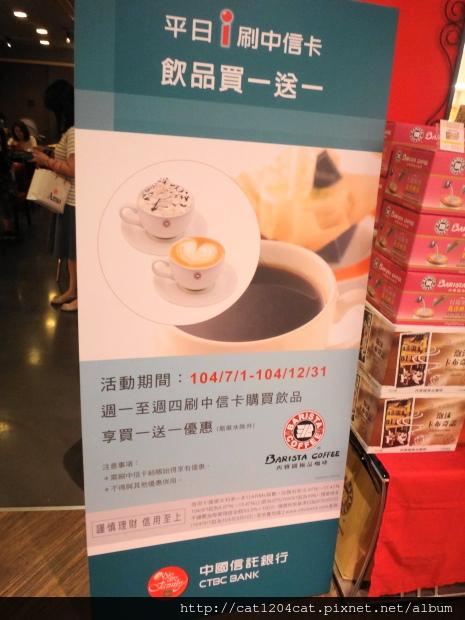 西雅圖咖啡漢神店-優惠1.JPG