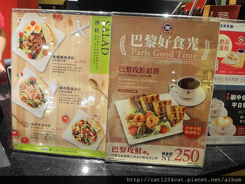 西雅圖咖啡漢神店-菜單3.JPG