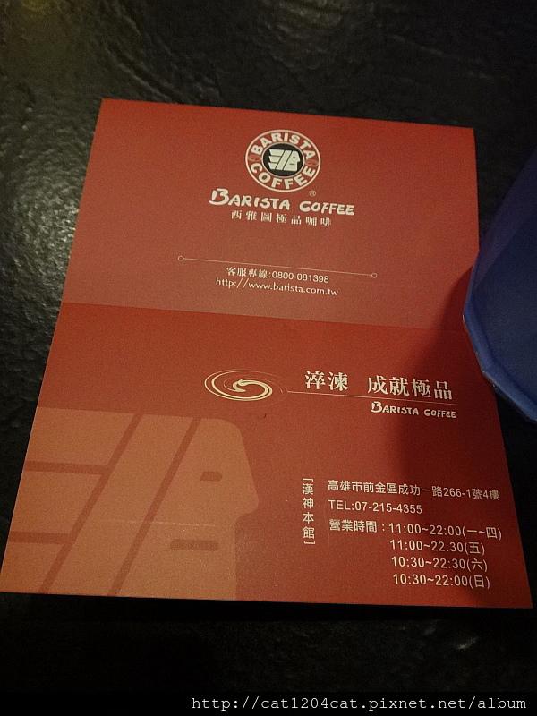 西雅圖咖啡漢神店-名片1.JPG