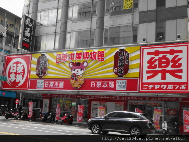 日藥本舖博物館1.JPG