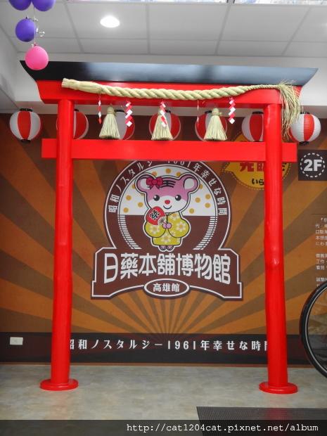 日藥本舖博物館2.JPG