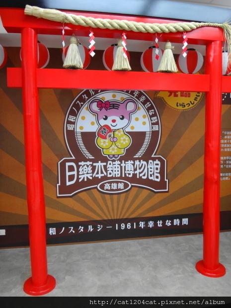 日藥本舖博物館25.JPG