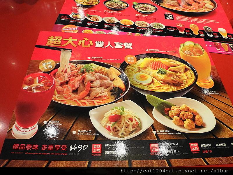 瓦城大心-菜單2.JPG