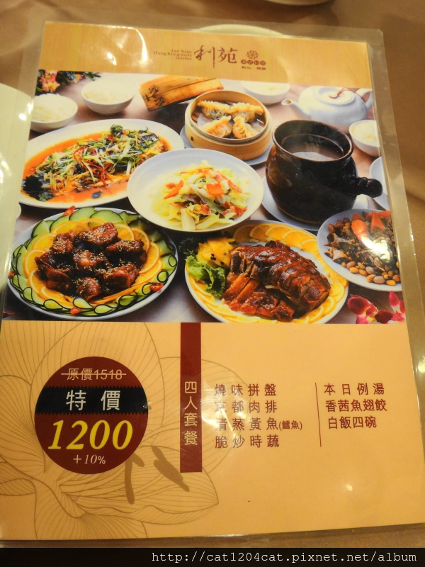 利苑-菜單5.JPG