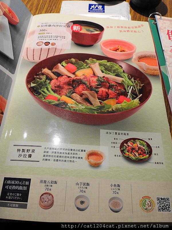 大戶屋-菜單1.JPG