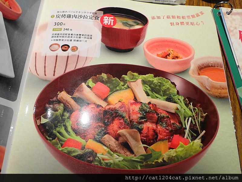 大戶屋-菜單2.JPG