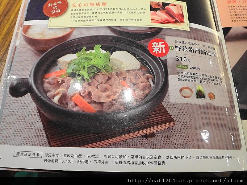 大戶屋-菜單3.JPG