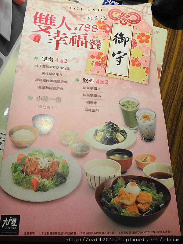 大戶屋-菜單6.JPG