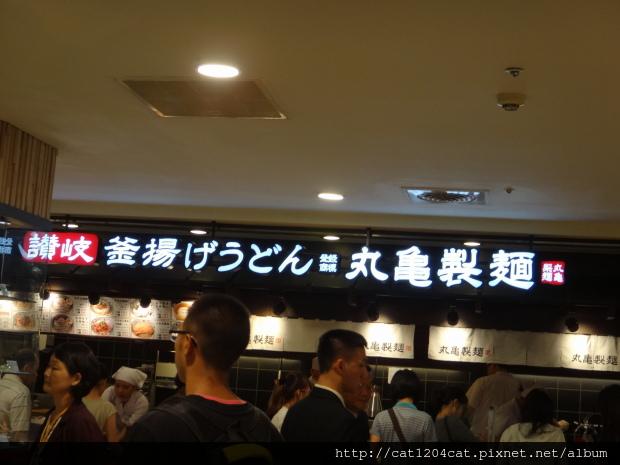 丸龜製麵-漢神巨蛋店1.JPG