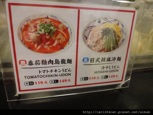 丸龜製麵-漢神巨蛋店7.JPG