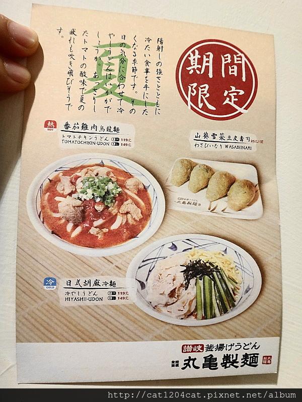 丸龜製麵-漢神巨蛋店8.JPG