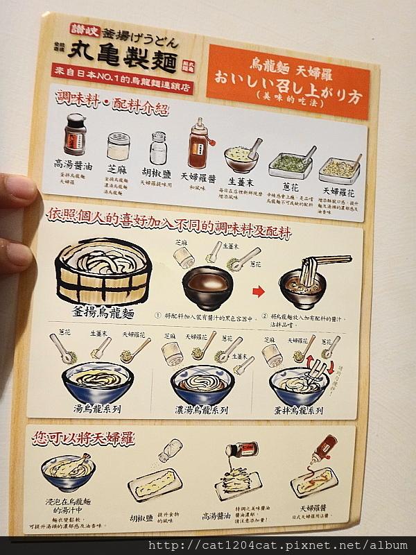丸龜製麵-漢神巨蛋店15.JPG