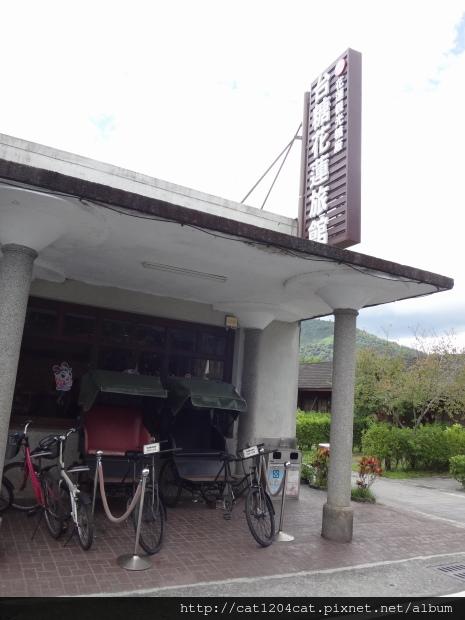 花糖日式旅館-遊客中心2.JPG
