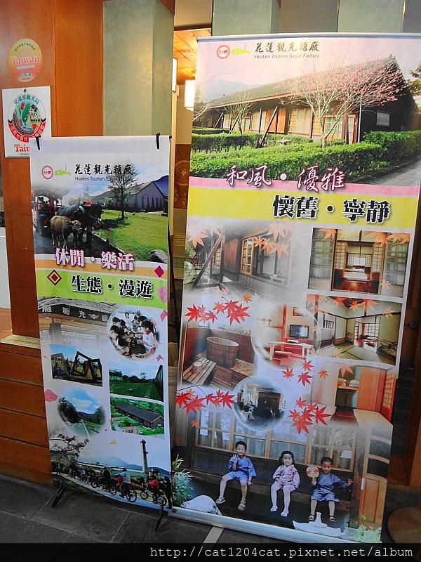 花糖日式旅館-遊客中心3.JPG