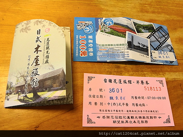 花糖日式旅館-房卡1.JPG