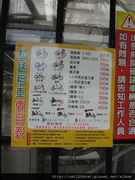 松錳租車2.JPG