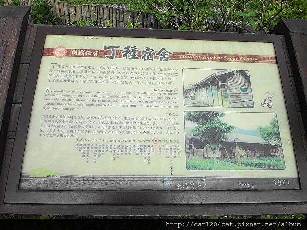 花糖日式旅館-丁種宿舍.JPG