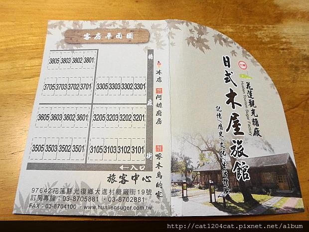 花糖日式旅館-房卡3.JPG