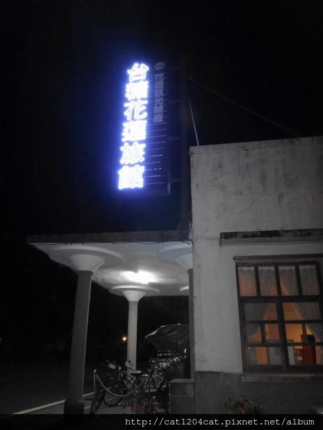 花糖日式旅館-遊客中心8.JPG