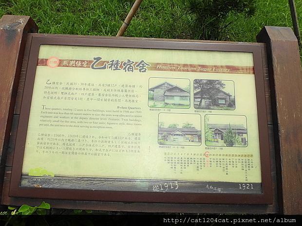 花糖日式旅館-乙種宿舍.JPG