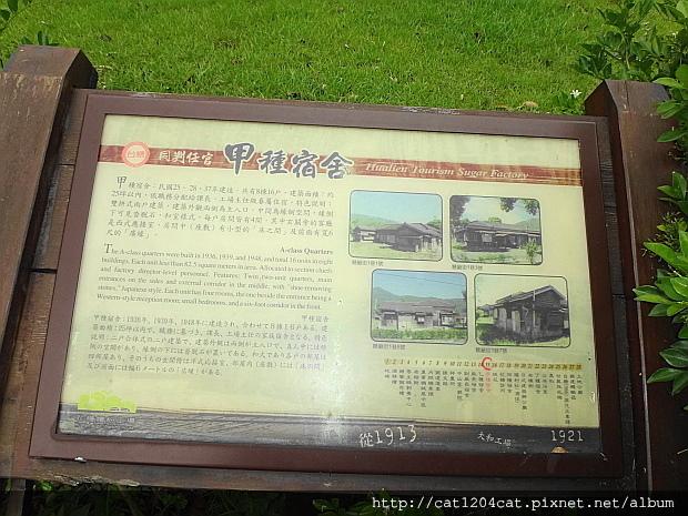 花糖日式旅館-甲種宿舍.JPG