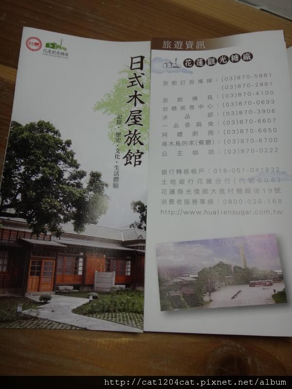 花糖日式旅館-DM3.JPG