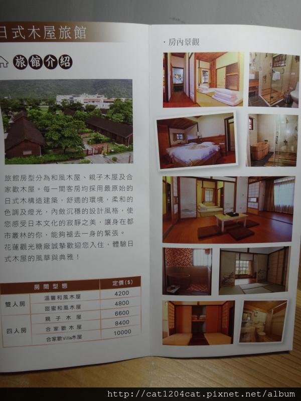 花糖日式旅館-DM4.JPG